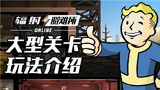 《辐射:遁迹所Online》大型关卡玩法先容