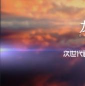《龙族幻想》次世代画面背后的故事 虚幻4引擎带来细节惊喜