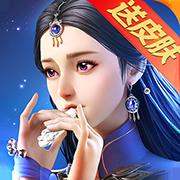 蜀山剑侠-送皮肤