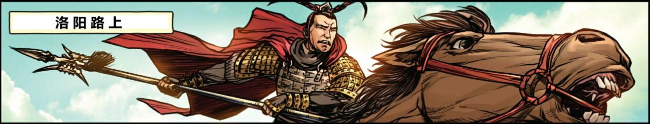 《厉密战役:三国》漫画最新更新  三英击退吕布