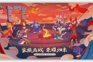 周年庆典福利巨献《QQ华夏手游》新资料片重磅登场