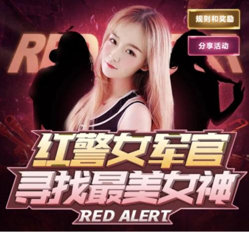 《红警OL》选美频出明星,美女大咖云集的军事策略手游