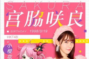 宫胁咲良生日快乐 宣布加盟《AKB48樱桃湾之夏》