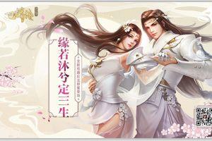 缘若沐兮定三生《巴清传》全新结婚玩法甜蜜登场