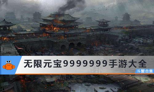 无限元宝9999999