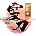 雪刀群侠传(满V版)