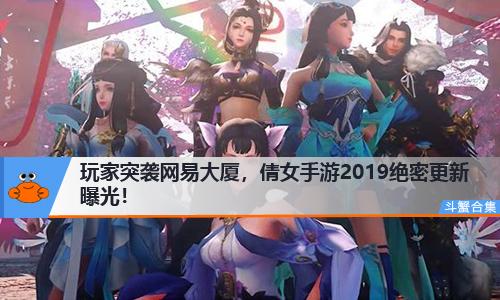 玩家突袭网易大厦,倩女手游2019绝密更新曝光!