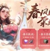 《王者荣耀》春分挑战赏春花活动玩法