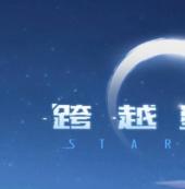 """《跨越星弧》:缺陷明显的""""续作""""!"""