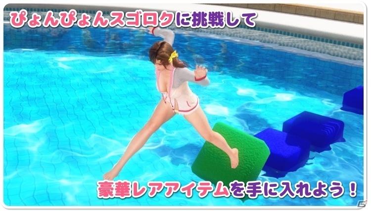 《死或生:沙滩排球 女神假期》追加新活动   性感泳装上线
