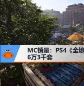MC销量:PS4《全境封锁2》首周销量6万3千套