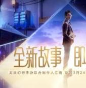 著名作家江南本周亮相2019UP大会 带来《龙族幻想》手游重磅消息