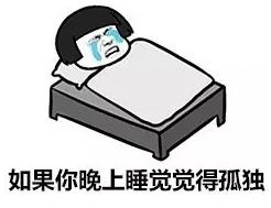 抖音如果你晚上睡觉觉得孤独表情包