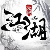 执剑江湖无限版