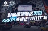 彰显国际赛区风范 KRKPL亮相纽约时代广场