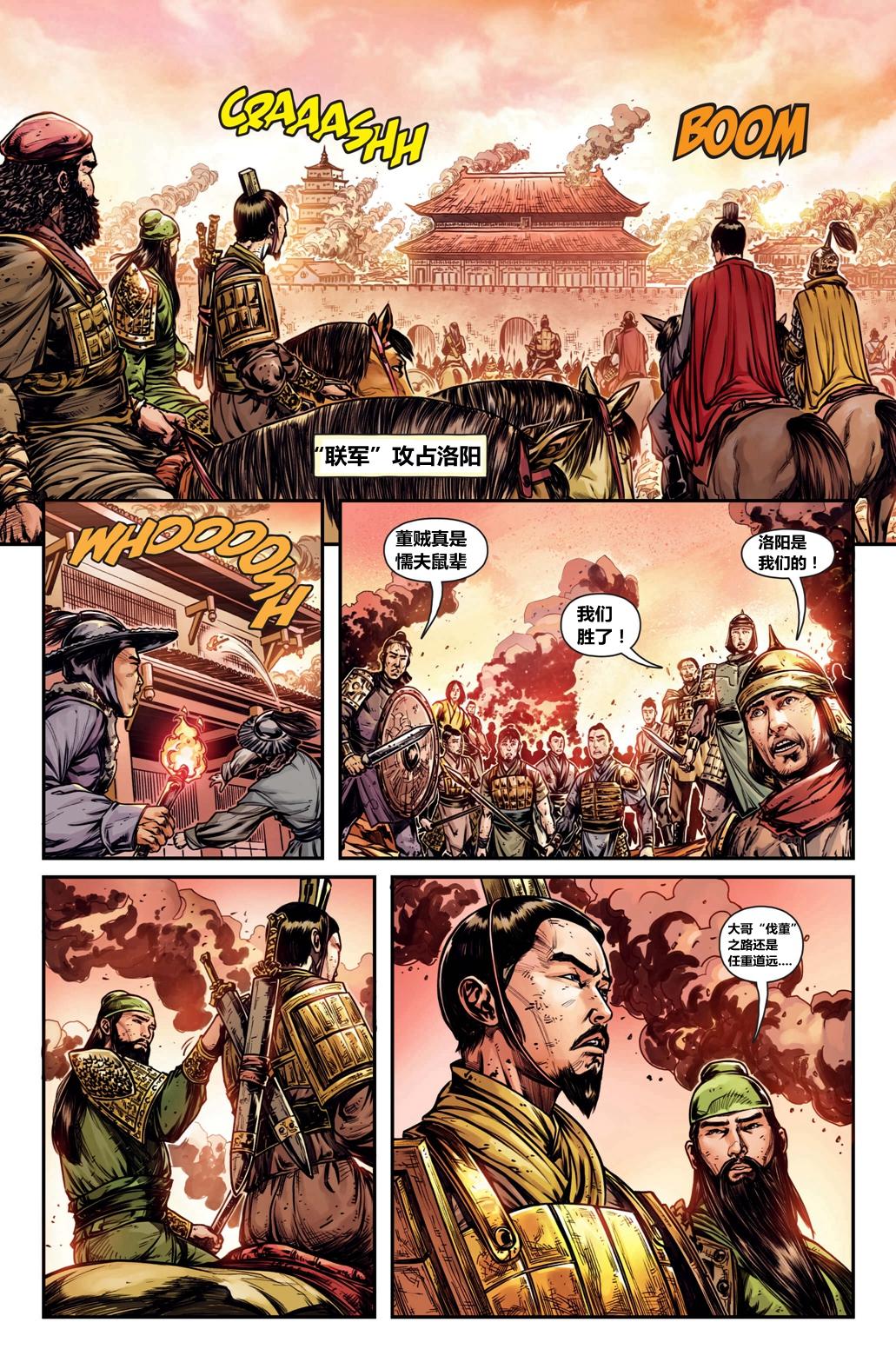 《厉密战役:三国》官方漫画更新  董卓不死刘备关羽心难安
