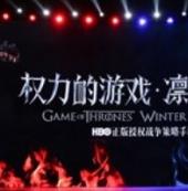 《权力的游戏 凛冬将至》亮相UP2019腾讯新文创生态大会 打造影游新生态