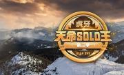 虎牙天命SOLO王第二季强势回归,究竟谁能杀出重围夺得冠军?