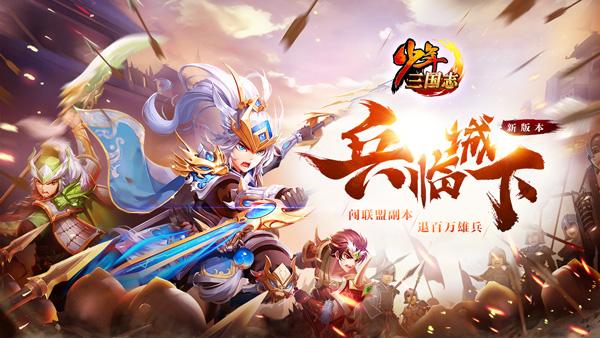 """《少年三国志》全新版本""""兵临城下""""今日上线"""