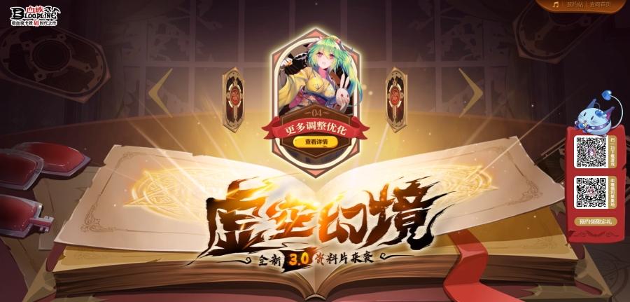 《血族》3.0资料片预定档3月28日!豪华千钻福利全民尽享!