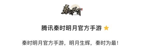 """""""历史为骨、艺术为翼"""" 腾讯《秦时明月》手游首发亮相"""
