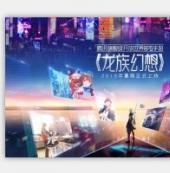 《龙族幻想》手游暑期正式上线 世界树共建计划邀玩家共创游戏