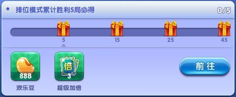 QQ游戏欢乐斗地主 赛季末排位冲刺领奖励
