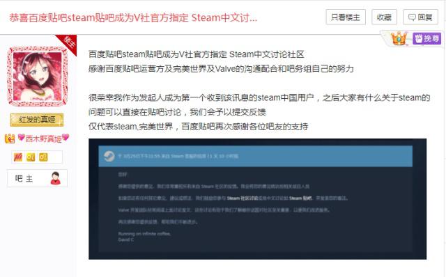 Steam贴吧转正! V社指定Steam贴吧为官方Steam中文讨论社区