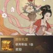 楚留香手游贺金陵茶艺大师位置介绍