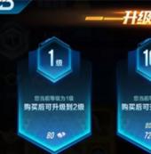 QQ飞车手游勋章等级如何提升