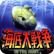 海底大战争手机版