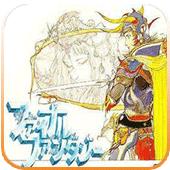 最终幻想1手机版