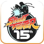 街头霸王2 15周年纪念版手机版