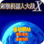 超级机器人大战X手机版