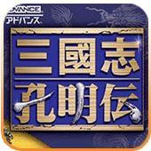 三国志孔明传手机版