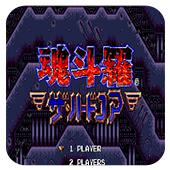 魂斗罗4铁血兵团手机版