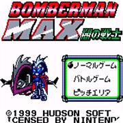炸弹超人MAX 阎战士手机版