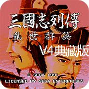 三国志列传 风云再起v4 典藏版手机版