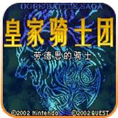 皇家骑士团外传 汉化版手机版