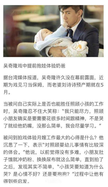 刘诗诗预产期曝光的具体情况