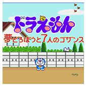哆啦A梦 梦想小偷与七人的Gozansu