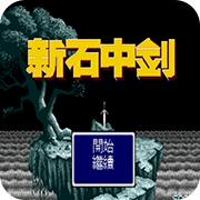 石中剑 汉化版