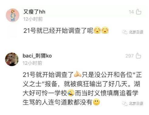 刘梦洁被撤销学位的具体情况