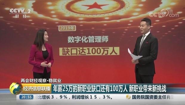 中国13个新职业详细介绍