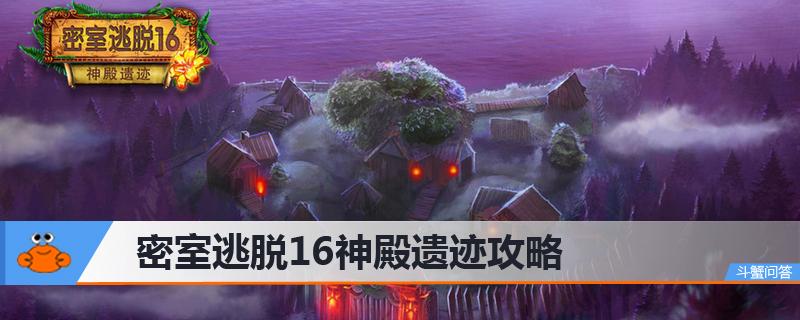 密室逃脱16神殿遗迹攻略