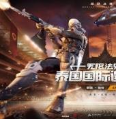 角逐地表最强登机战队!《无限法则》泰国邀请赛4月7日正式开战