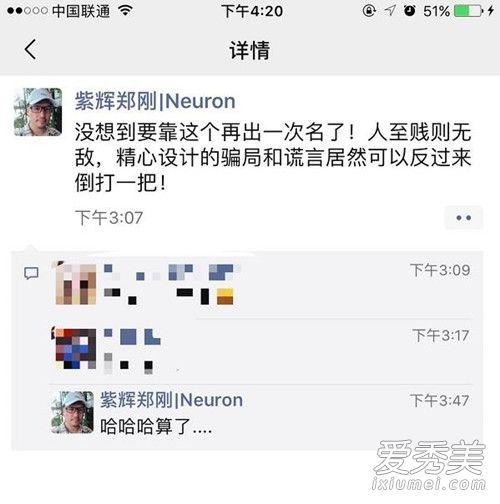 惊呆了!曝紫辉创投CEO骗婚 这到底是个什么梗?