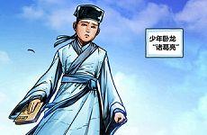 《全面战争:三国》漫画更新  少年卧龙诸葛亮现身