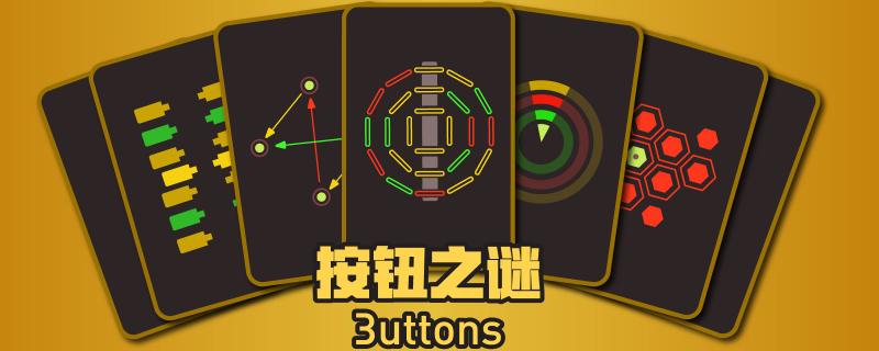 按钮之谜第十关