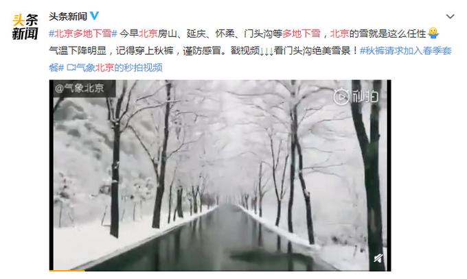 北京门头沟下雪具体情况